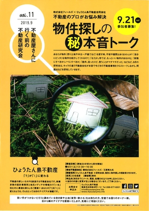 ひょうたん島不動産 9月_page-0001.jpgのサムネール画像