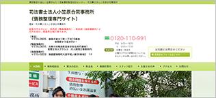 徳島債務整理相談センター